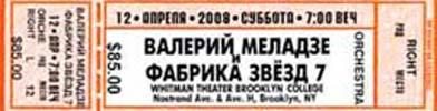 Билет на концерт в Нью-Йорке, 12.04.08
