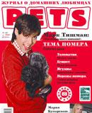 """Марк Тишман на обложке журнала """"Pets"""""""