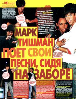 "Марк Тишман в журнале ""Все звезды"""