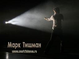 обои сайта www.marktishman.ru