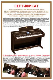 Сертификат фан-клуба Марка Тишмана